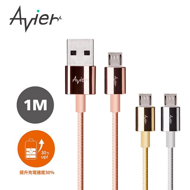〝原廠直營 品質保證〞  【Avier】Micro USB 極速鋅合金編織充電傳輸線_Android 專用 (1M)