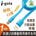 i-gota 高速USB傳輸兩用線材1M藍(TPE-MC001BL)