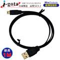 i-gota【愛購它】 超薄型USB 2.0 A公- Mini 5P 電腦傳輸線(1M)