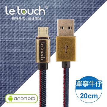 【Le touch】20CM 單寧牛仔風 Micro USB線/MD-20