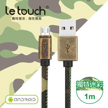 【Le touch】1M 軍事迷彩風 Micro USB充電傳輸線/MC-100