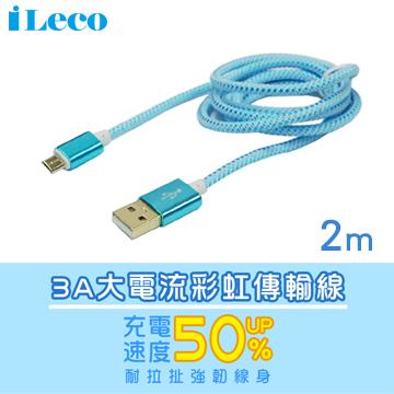 ※ 欣洋電子 ※ iLeco Micro USB 3A大電流超級耐拉扯耐磨傳輸線2m(ILE-MAXMC200)三款色系 行動電源最佳夥伴 HTC/SONY/三星/小米