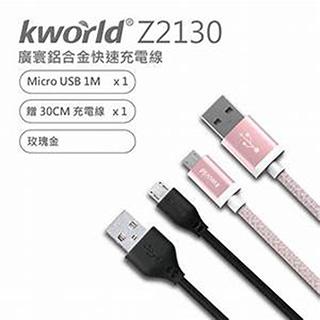 廣寰 Kworld  Micro USB Z2130 鋁合金充電線 1M QC3.0 (玫瑰金)