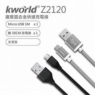 廣寰 Kworld  Micro USB Z2120 鋁合金充電線 1M QC3.0 (太空灰)