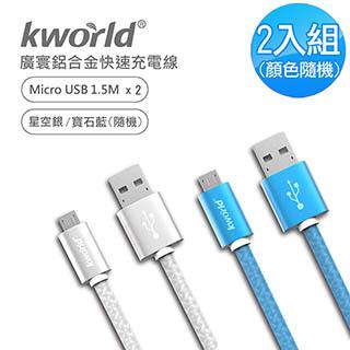 廣寰 Kworld Micro USB QC3.0快速鋁合金充電線 1.5M  ( 2入組 )