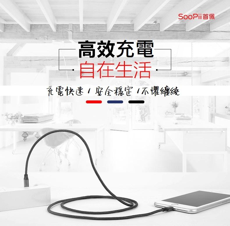 (Soopii) Micro USB สายส่งสัญญาณถัก -120 ซม