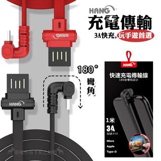 HANG Micro USB U型180度彎角 5V/3A快速充電傳輸線 編織扁線(1M)