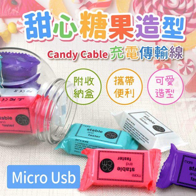 甜心糖果造型-Candy Cable Micro Usb充電傳輸線 20cm-爵士黑