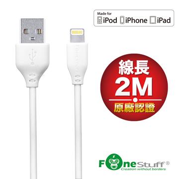 ▼買就送Typec線 or Micro線▼MFi蘋果原廠認證FONESTUFF FSL200 Apple原廠認證Lightning傳輸線-200公分(白)