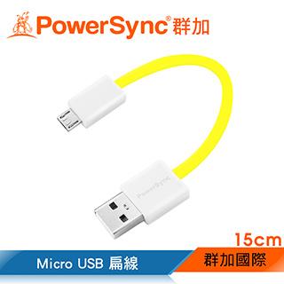 群加 Powersync Micro USB To USB 2.0安卓手機/平板傳輸充電線15cm【黃色】 (UMBM015Y)