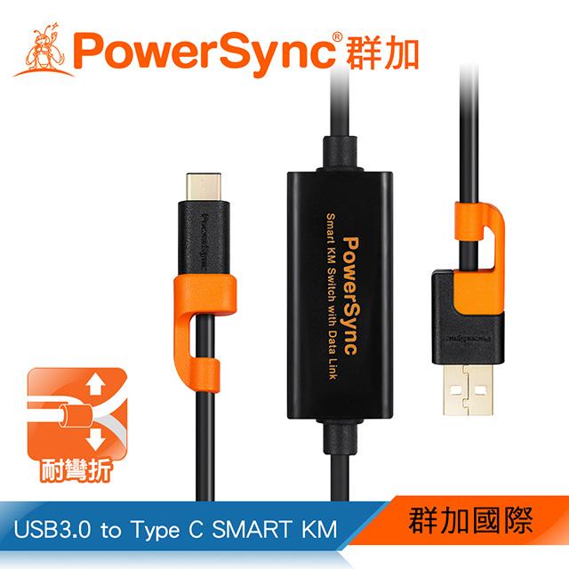 群加 PowerSync USB3.0 to Type C SMART KM 電腦對電腦多功能對拷數據線/1.5m(USBC-EKM150)
