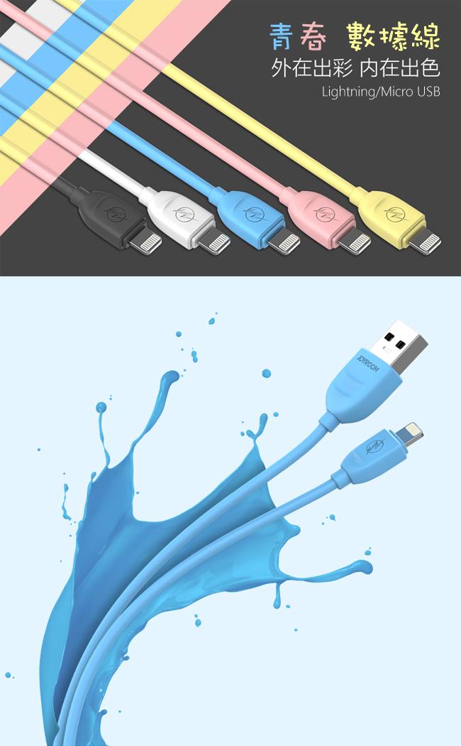 (JOYROOM)JOYROOM JR-S116 Youth Series Micro USB Charging Transmission Cable 1M White