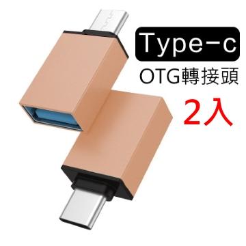 OTG TYPE-C to USB轉接頭(2入)
