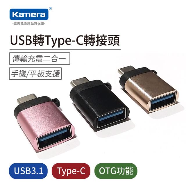 USB 3.1 (MAX)高速傳輸Kamera Type-C USB OTG 轉接頭