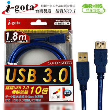 i-gota【愛購它】USB 3.0 電腦傳輸線 A(公) - A(母) 1.8米