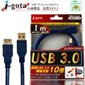i-gota【愛購它】USB 3.0 電腦傳輸線 A(公) - A(母) 1米