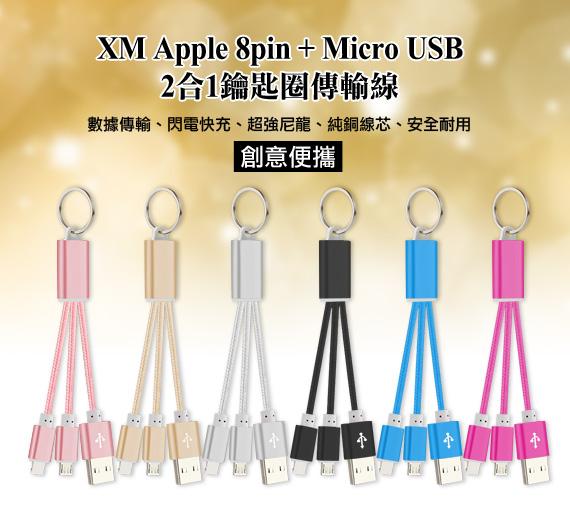 พกพาพวงกุญแจ Apple 8pin Lightning / Micro USB combo อลูมิเนียมถักสายชาร์จส่ง