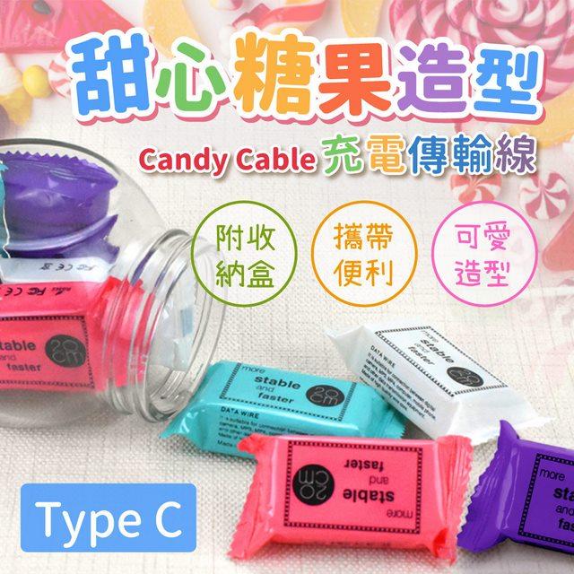 甜心糖果造型-Candy Cable Type C充電傳輸線 20cm-紫羅蘭