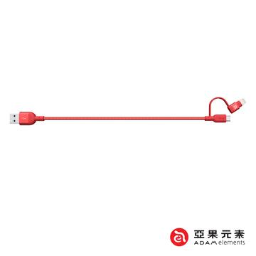 【亞果元素】PeAk II Lightning Cable Duo 20B 雙用金屬編織傳輸線 紅(20cm)