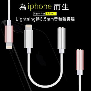 iPhone Lightning 轉3.5mm耳機音源轉接線 蘋果APPLE轉接頭iPhone Xs Max XR X 8 7 Plus