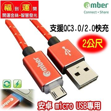 amber USB開運金絲/智慧發光線極速快充/資料傳輸A to micro USB Cable