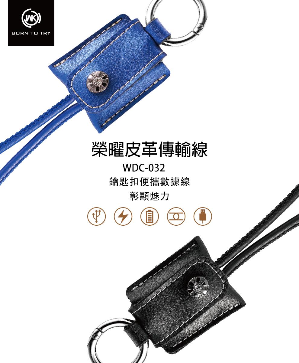WK ฮ่องกงแบรนด์ Tide WDC032-BKM 30cm Glory ซีรี่ส์ Mirco-USB ชาร์จพวงกุญแจ