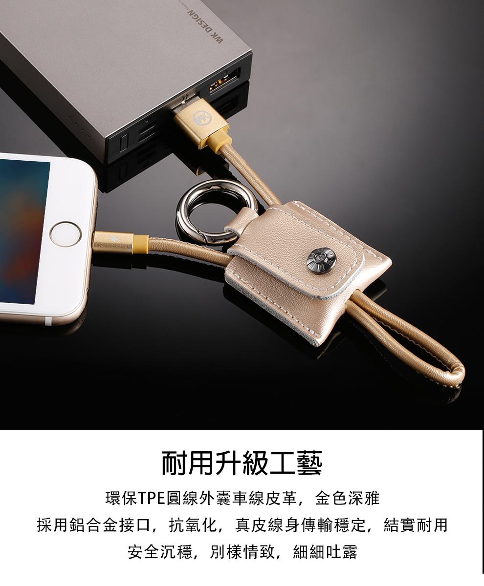 (WK)WK Hong Kong tide brand WDC032-BUM 30CM Glory Series Mirco-USB keychain charging cable