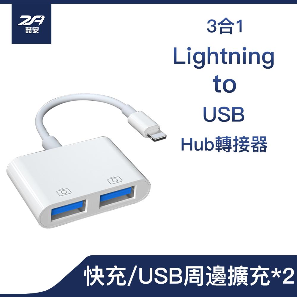 【ZA吉吉 安電競】iPhone/iPad Lightning Hub 3合一 多功能USB/Lightning充電 Hub轉接器
