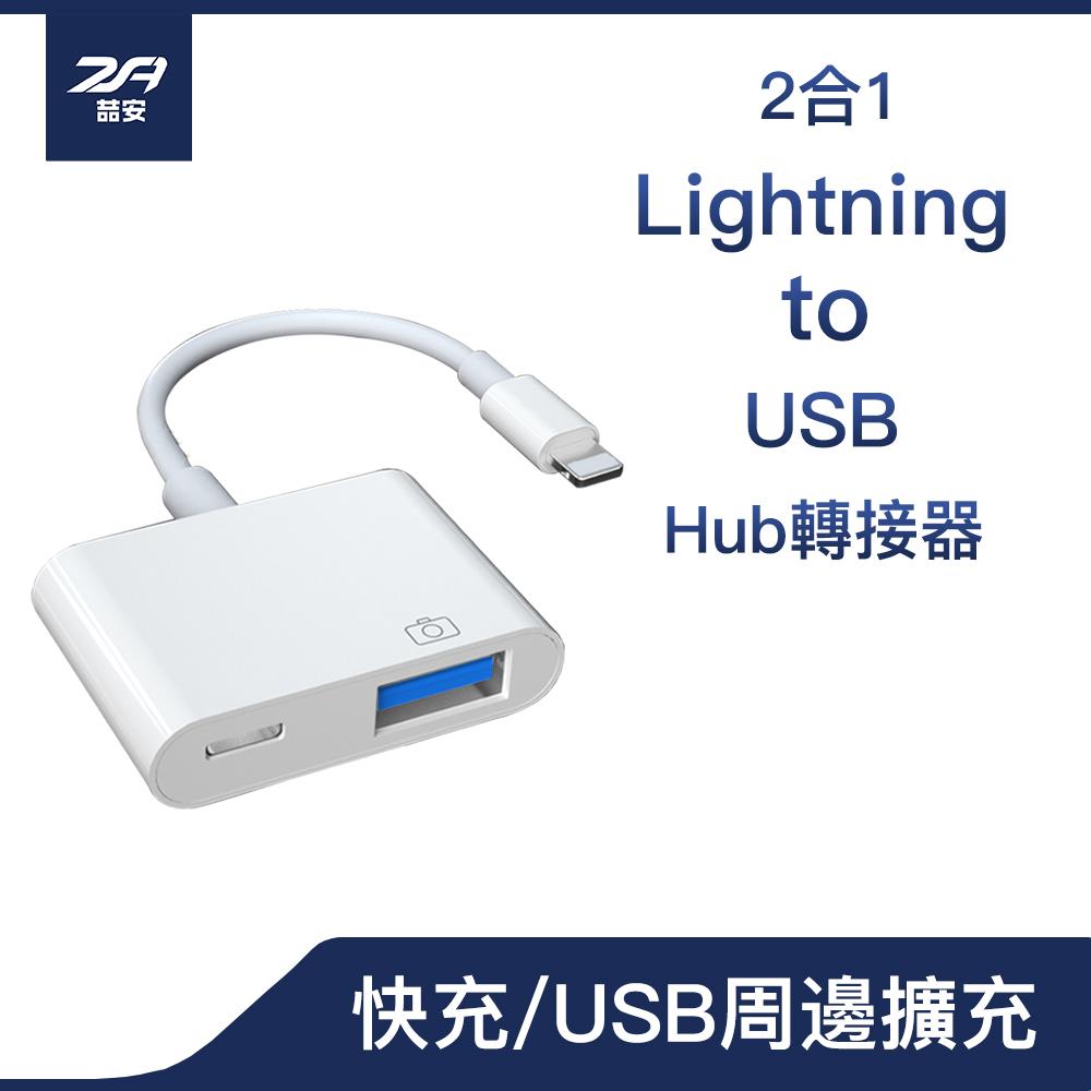 【ZA吉吉 安電競】iPhone/iPad Lightning Hub 2合一 多功能USB/Lightning充電 Hub轉接器