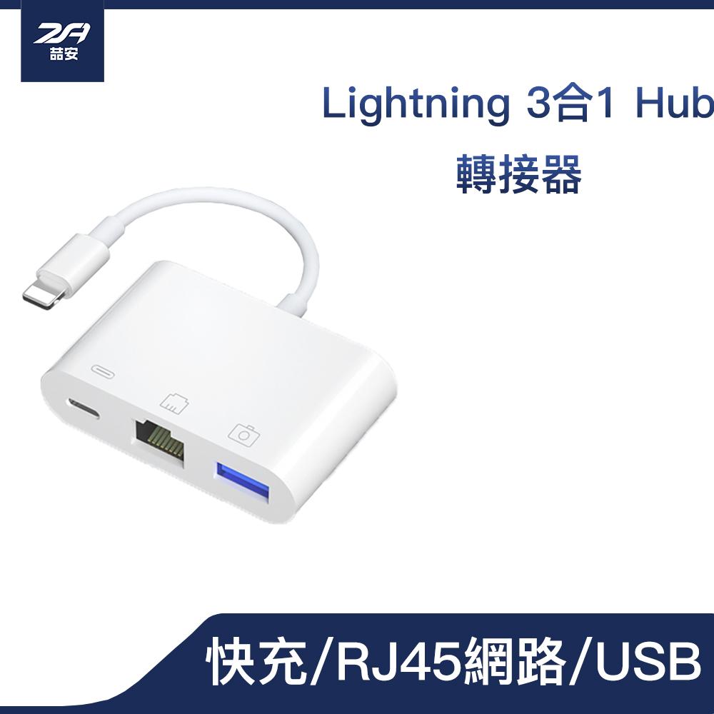 【ZA吉吉 安電競】iPhone/iPad Lightning Hub 3合一 多功能USB/Lightning充電/網路 Hub轉接器