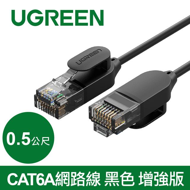 綠聯 CAT6A網路線 黑色 增強版(0.5公尺)