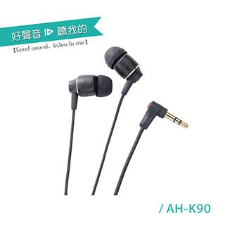 ALTEAM我聽 AH-K90 耳道式耳機 魅力黑