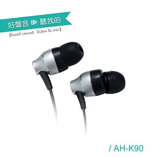 ALTEAM我聽 AH-K90 耳道式耳機 炫麗銀