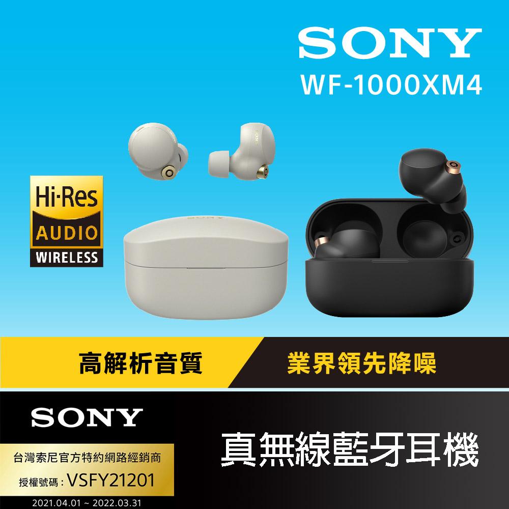 SONY 真無線降噪耳機WF-1000XM4 銀色(公司貨)