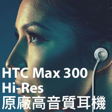 HTC Max 310 Hi-Res 原廠M10高音質耳機 (封口袋裝)