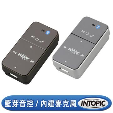 INTOPIC廣鼎藍牙3.0音控盒(SP-HM-BT001)