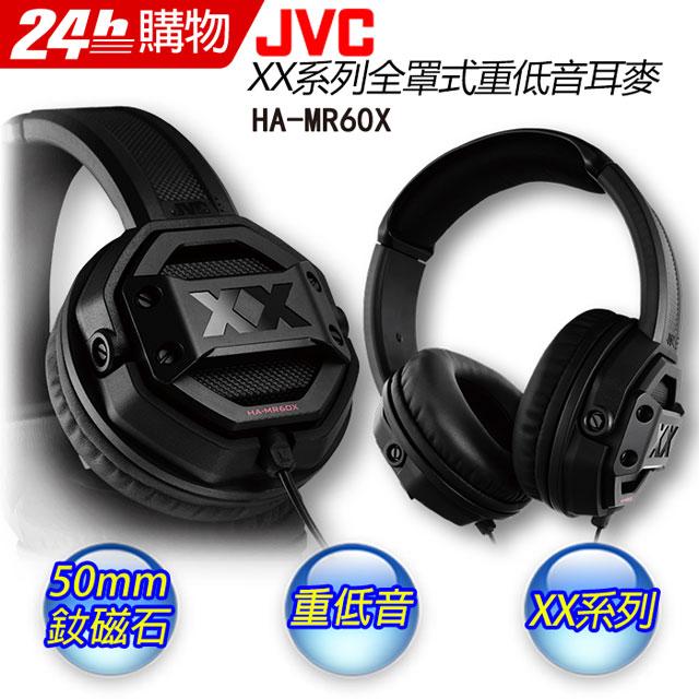 JVC 重低音XX系列輕型頭戴式耳機麥克風HA-MR60X