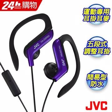 JVC 台灣傑偉士HAEBR80 運動型耳掛式耳機MIC