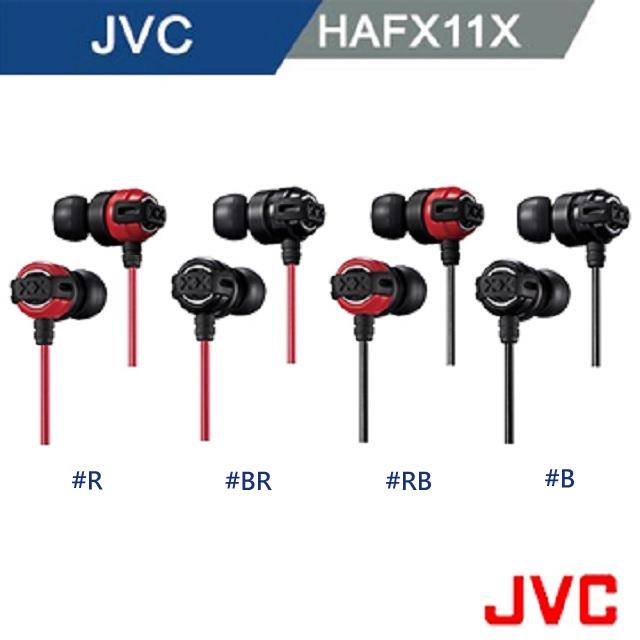 爆發的狂野基因重低音耳機首選!JVC HA-FX11X研發極限重低音升級版入耳式耳機(共四色)