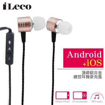 iLeco Android/iOS兩用鋁殼耳機麥克風 金(ILE-EPMVA01-KG)