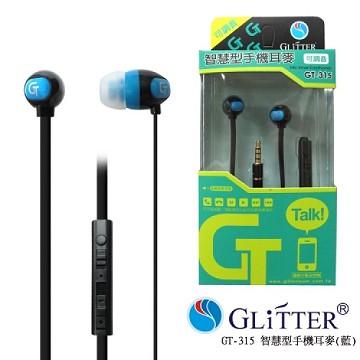 Glitter GT-315 高音質智慧型手機耳麥(藍)
