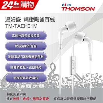 ◤高科技精密陶瓷腔體◢ THOMSON 精密陶瓷耳機 TM-TAEH01M∥線材抗拉扯