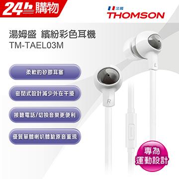 ◤專為運動設計◢ THOMSON 繽紛色彩耳機 TM-TAEL03M(白色)∥優質單體喇叭