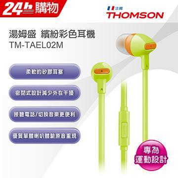 THOMSON 繽紛色彩耳機 TM-TAEL02M (螢光綠)