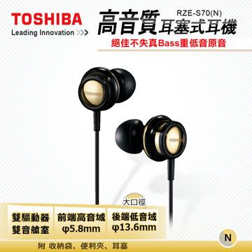 【TOSHIBA】高音質耳塞式耳機 RZE-S70-N 黑金色