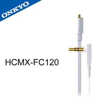 ONKYO HCMX-FC120可換式耳機音源線(純白)