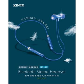 【KINYO】磁吸式運動超輕量頸掛藍牙耳機麥克風(3750BTE)