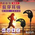 【kolin】藍牙運動型磁吸式耳機麥克風(EH633KER)