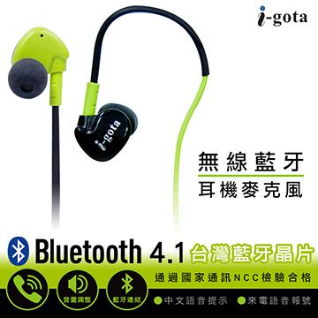 i-gota 無線藍芽耳機麥克風(EPM-BT-001)