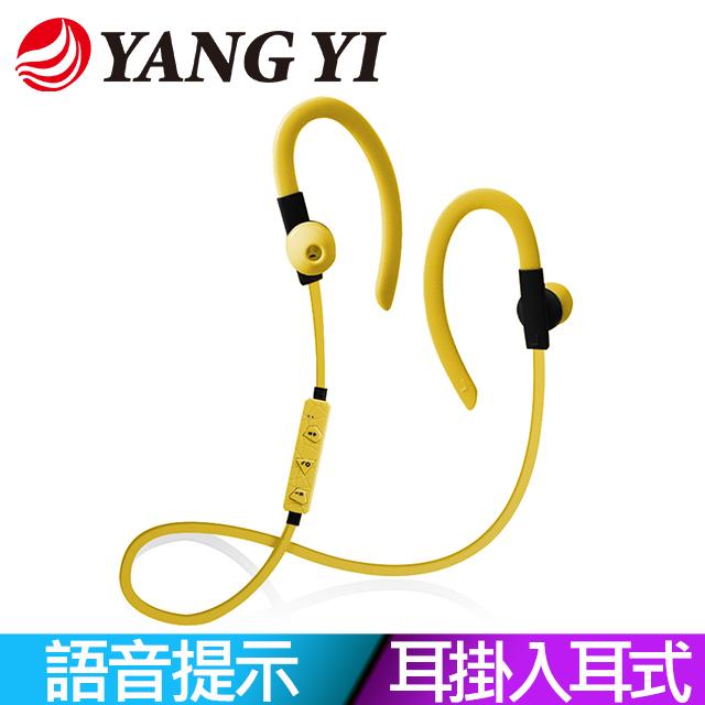 HD立體臨場音質 耳掛式隨心所動【YANGYI揚邑】YS55運動立體聲耳掛入耳式IPX4級防潑水時尚藍牙耳機 ★ 黃色款 ★